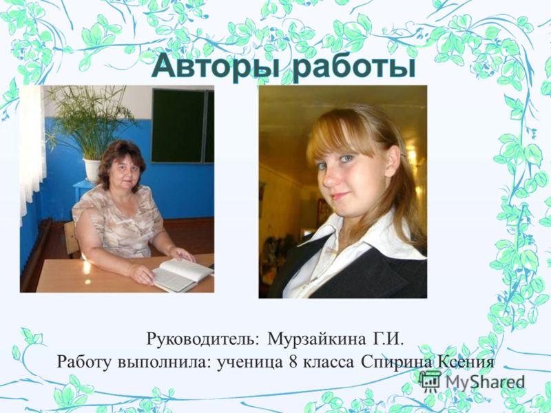 Руководитель : Мурзайкина Г. И. Работу выполнила : ученица 8 класса Спирина Ксения