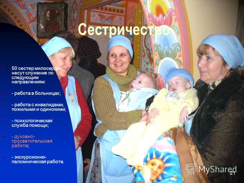 21 Сестричество 50 сестер милосердия несут служение по следующим направлениям: - работа в больницах; - работа с инвалидами, пожилыми и одинокими; - психологическая служба помощи; - духовно- просветительская работа; - экскурсионно- паломническая работ