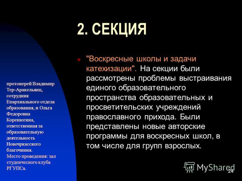 24 2. СЕКЦИЯ