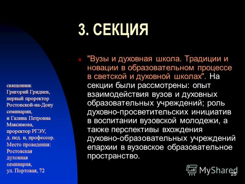 25 3. СЕКЦИЯ