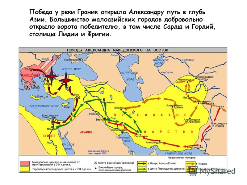 Победа у реки Граник открыла Александру путь в глубь Азии. Большинство малоазийских городов добровольно открыло ворота победителю, в том числе Сарды и Гордий, столицы Лидии и Фригии.