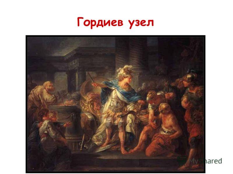 Гордиев узел Фригийский царь Гордий принес в дар храму Зевса колесницу. К ее дышлу было привязано воловье ярмо - привязано таким сложным узлом из кизилового лыка, что никакой искусник не мог его распутать. Оракул предсказал, что человек, который расп