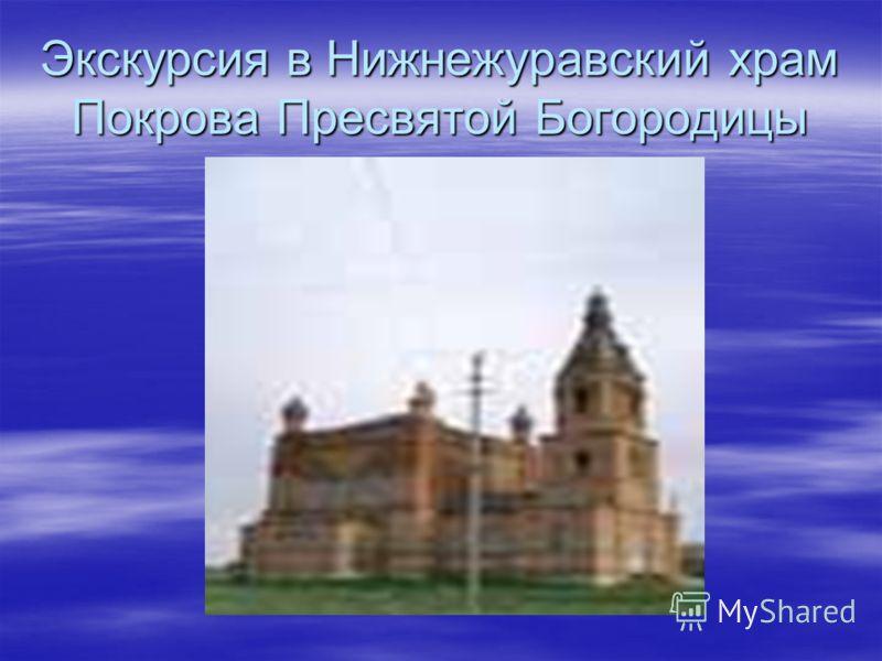 Экскурсия в Нижнежуравский храм Покрова Пресвятой Богородицы