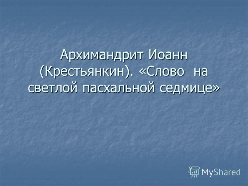 Архимандрит Иоанн (Крестьянкин). «Слово на светлой пасхальной седмице»