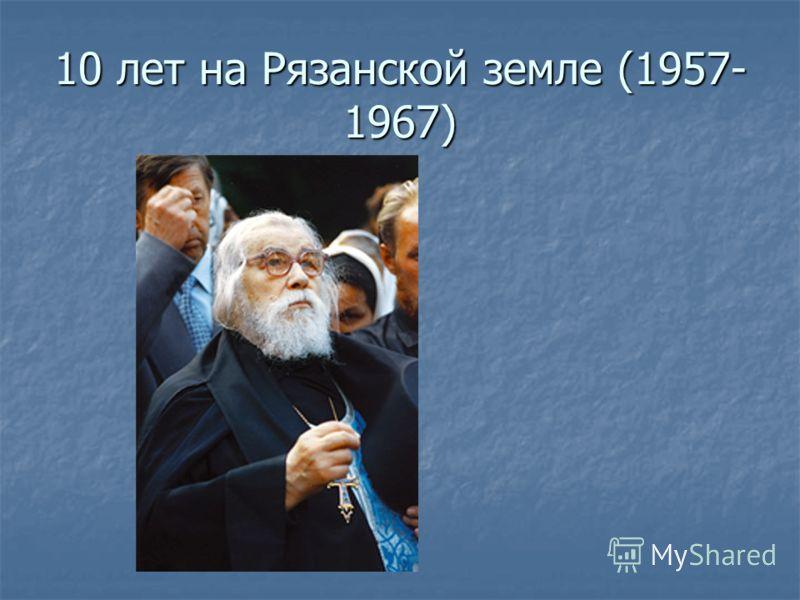 10 лет на Рязанской земле (1957- 1967)