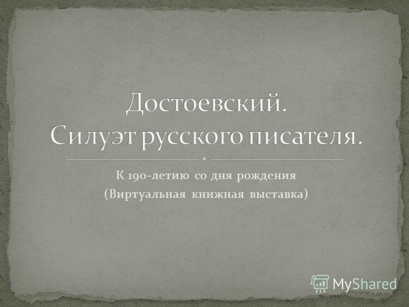 К 190-летию со дня рождения (Виртуальная книжная выставка)
