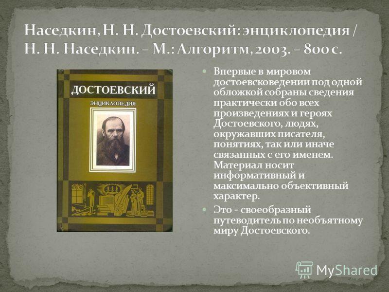 Впервые в мировом достоевсковедении под одной обложкой собраны сведения практически обо всех произведениях и героях Достоевского, людях, окружавших писателя, понятиях, так или иначе связанных с его именем. Материал носит информативный и максимально о