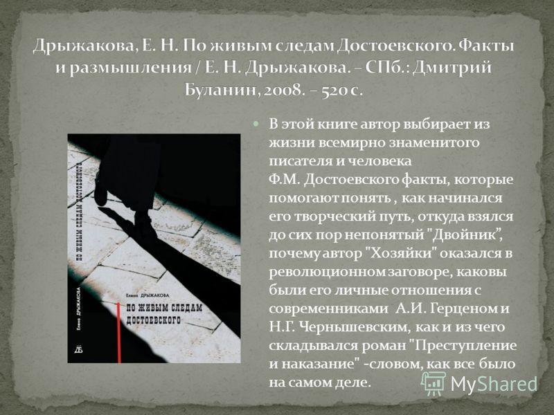 В этой книге автор выбирает из жизни всемирно знаменитого писателя и человека Ф.М. Достоевского факты, которые помогают понять, как начинался его творческий путь, откуда взялся до сих пор непонятый