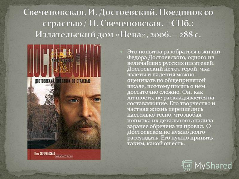 Это попытка разобраться в жизни Федора Достоевского, одного из величайших русских писателей. Достоевский не тот герой, чьи взлеты и падения можно оценивать по общепринятой шкале, поэтому писать о нем достаточно сложно. Он, как личность, не раскладыва