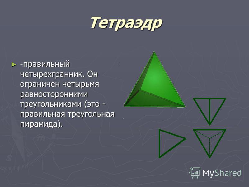 огонь тетраэдр икосаэдр октаэдр гексаэдр вселенная додекаэдр вода земля воздух Платон предположил, что атомы четырех «основных элементов» (земля, вода, воздух и огонь), из которых строится все сущее, имеют форму правильных многогранников: тетраэдр –