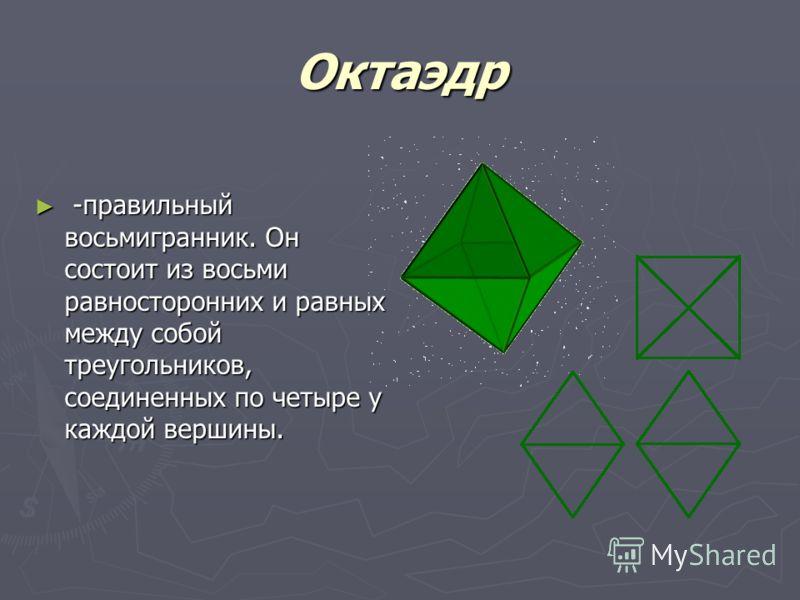 Гексаэдр - правильный шестигранник. Это куб состоящий из шести равных квадратов. - правильный шестигранник. Это куб состоящий из шести равных квадратов.