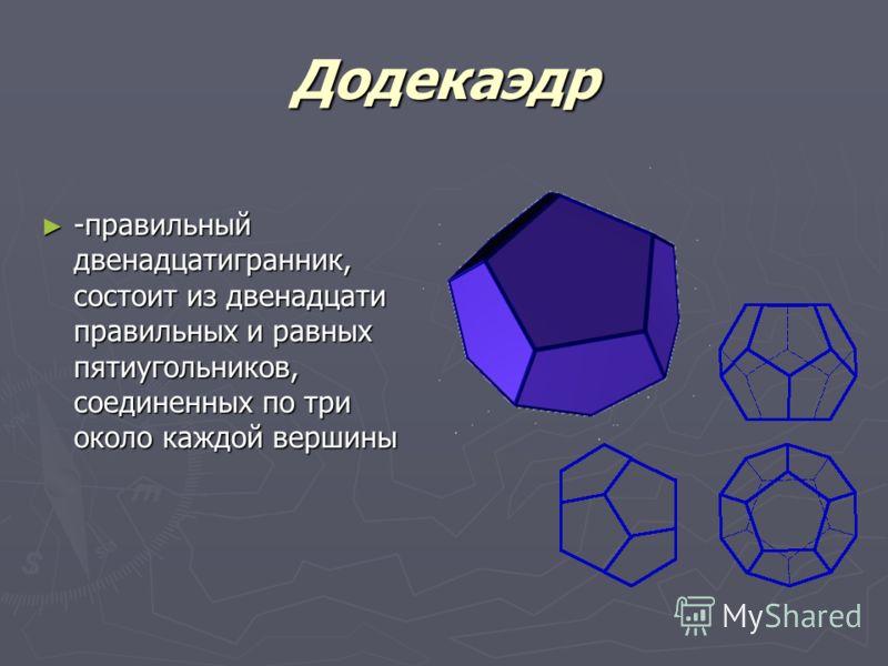 Октаэдр -правильный восьмигранник. Он состоит из восьми равносторонних и равных между собой треугольников, соединенных по четыре у каждой вершины. -правильный восьмигранник. Он состоит из восьми равносторонних и равных между собой треугольников, соед