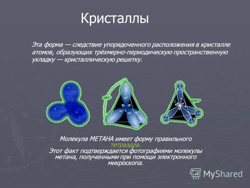Правильные многогранники - самые выгодные фигуры. И природа этим широко пользуется. Кристаллы эти твёрдые тела имеют естественную форму правильных многогранников.