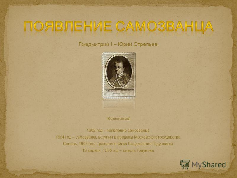 Смутное время – рубеж XVI – XVII веков. - После смерти Ивана Грозного (1584) его наследник Федор Иоаннович был не способен к делам правления, а младший сын, царевич Дмитрий, пребывал в младенческом возрасте. Со смертью Дмитрия (1591) и Фёдора (1598)