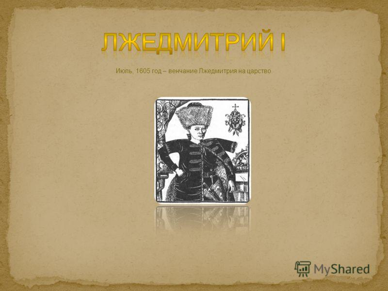 Лжедмитрий I – Юрий Отрепьев. (Юрий отрепьев) 1602 год – появление самозванца. 1604 год – самозванец вступил в пределы Московского государства. Январь, 1605 год – разгром войска Лжедмитрия Годуновым. 13 апреля, 1505 год – смерть Годунова.