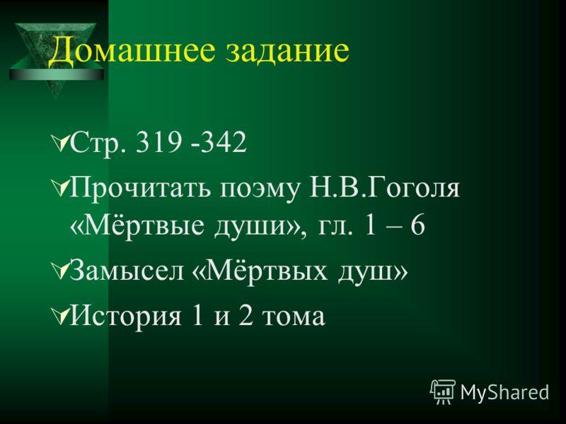 Домашнее задание Стр. 319 -342 Прочитать поэму Н.В.Гоголя «Мёртвые души», гл. 1 – 6 Замысел «Мёртвых душ» История 1 и 2 тома