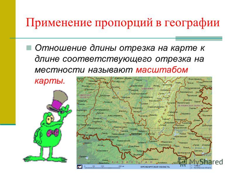 Применение пропорций в географии Отношение длины отрезка на карте к длине соответствующего отрезка на местности называют масштабом карты.
