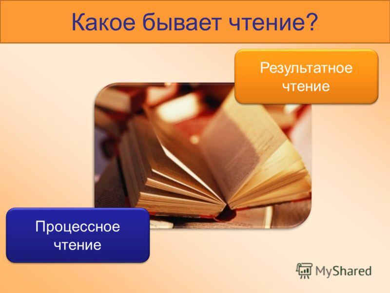 Какое бывает чтение? Результатное чтение Процессное чтение