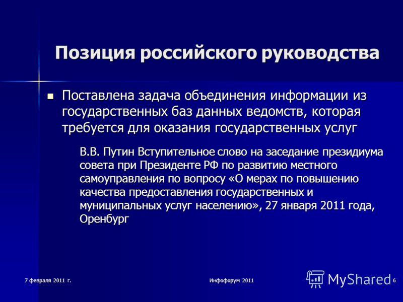 7 февраля 2011 г.Инфофорум 20116 Позиция российского руководства Поставлена задача объединения информации из государственных баз данных ведомств, которая требуется для оказания государственных услуг Поставлена задача объединения информации из государ