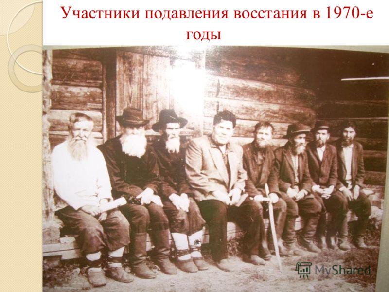 Участники подавления восстания в 1970-е годы