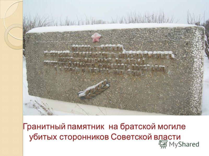 Гранитный памятник на братской могиле убитых сторонников Советской власти Гранитный памятник на братской могиле убитых сторонников Советской власти