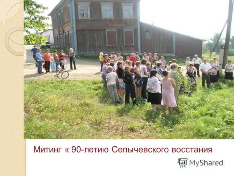 Митинг к 90-летию Сепычевского восстания На месте главных событий спустя почти век.