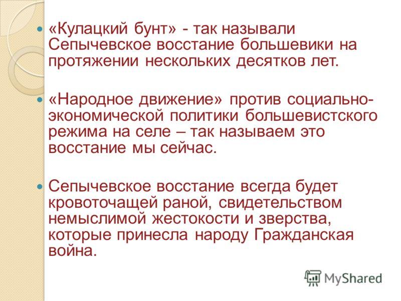 «Кулацкий бунт» - так называли Сепычевское восстание большевики на протяжении нескольких десятков лет. «Народное движение» против социально- экономической политики большевистского режима на селе – так называем это восстание мы сейчас. Сепычевское вос