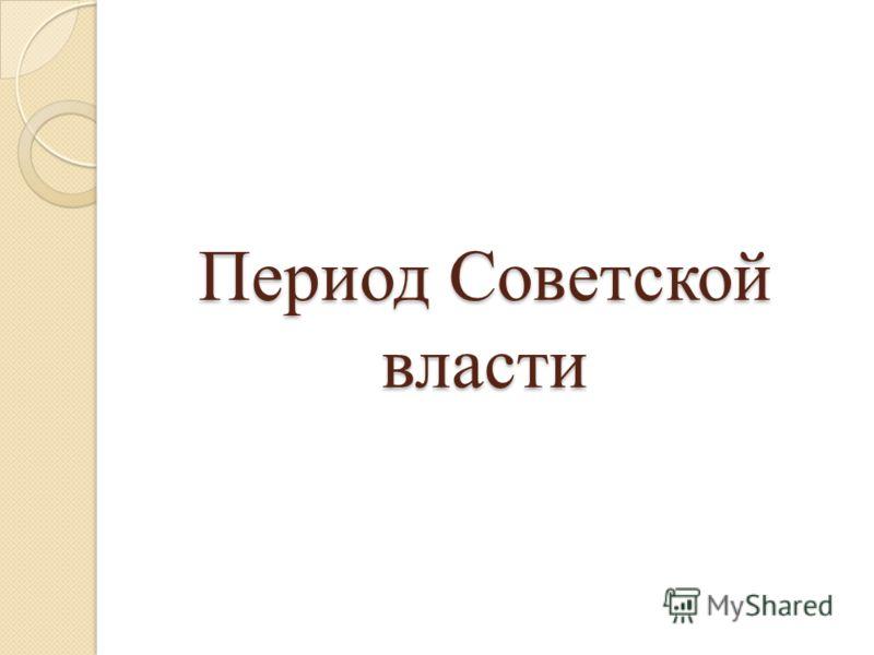 Период Советской власти