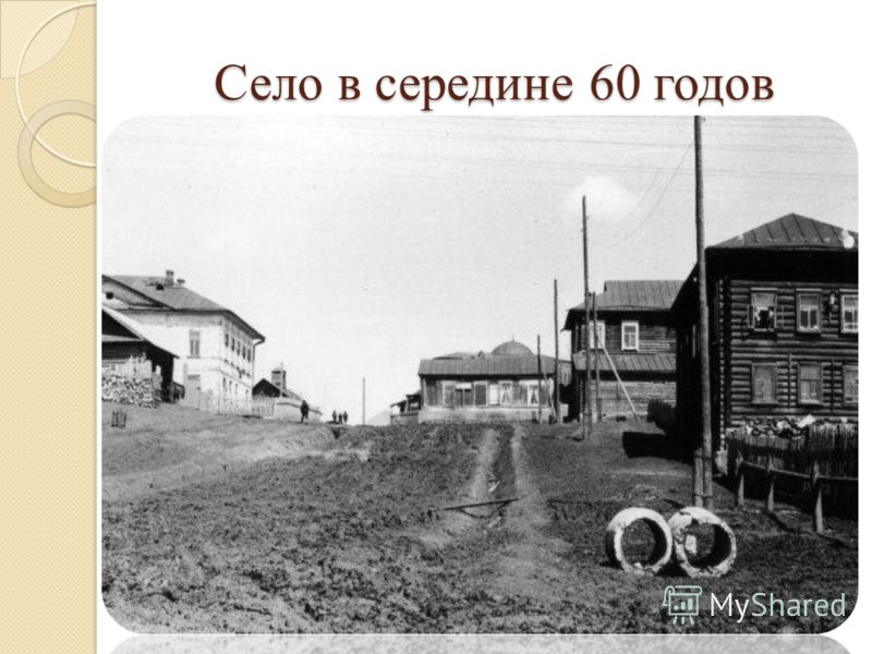 Село в середине 60 годов