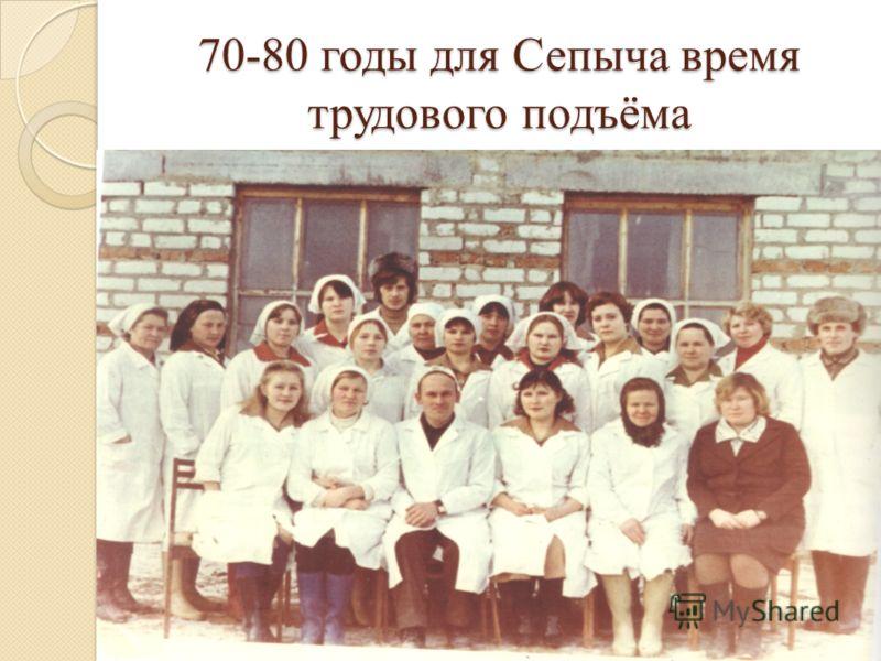 70-80 годы для Сепыча время трудового подъёма