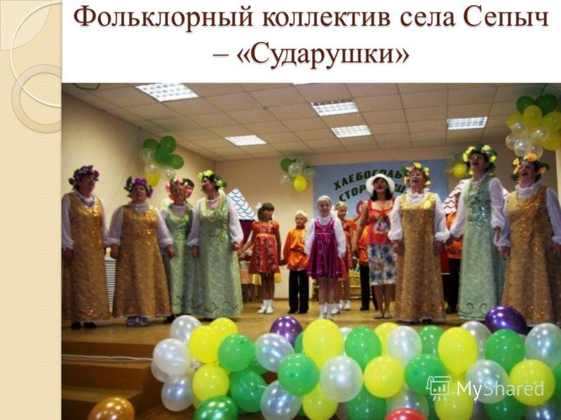 Фольклорный коллектив села Сепыч – «Сударушки»