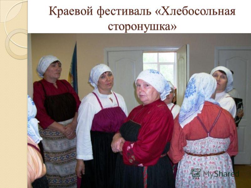 Краевой фестиваль «Хлебосольная сторонушка»