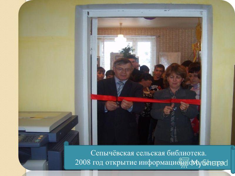 Сепычёвская сельская библиотека. 2008 год открытие информационного центра
