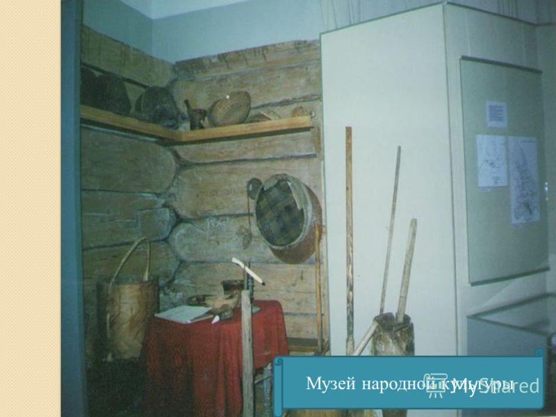 Музей народной культуры
