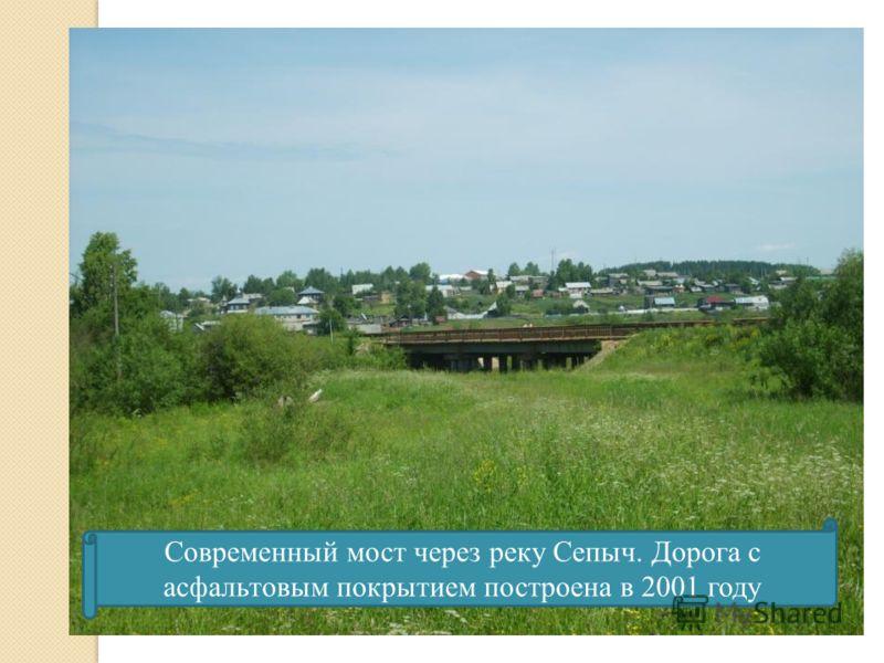 Современный мост через реку Сепыч. Дорога с асфальтовым покрытием построена в 2001 году