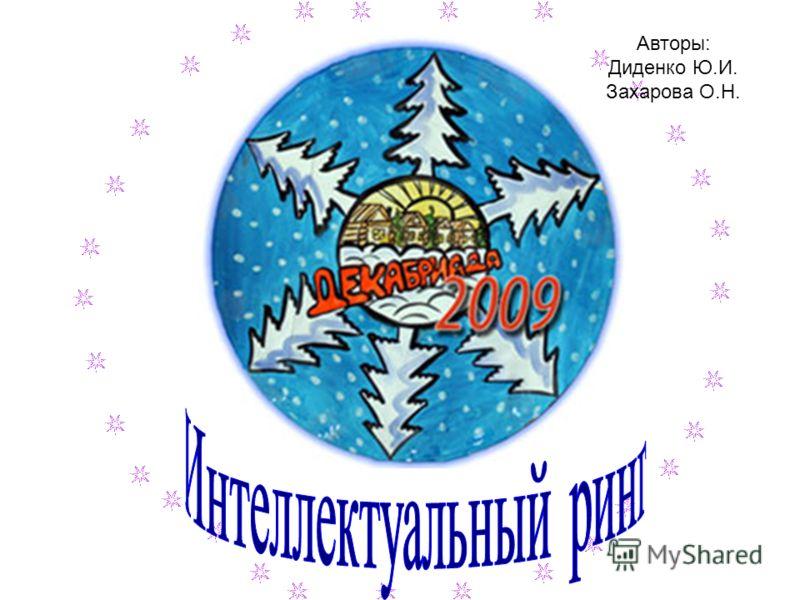 Авторы: Диденко Ю.И. Захарова О.Н.