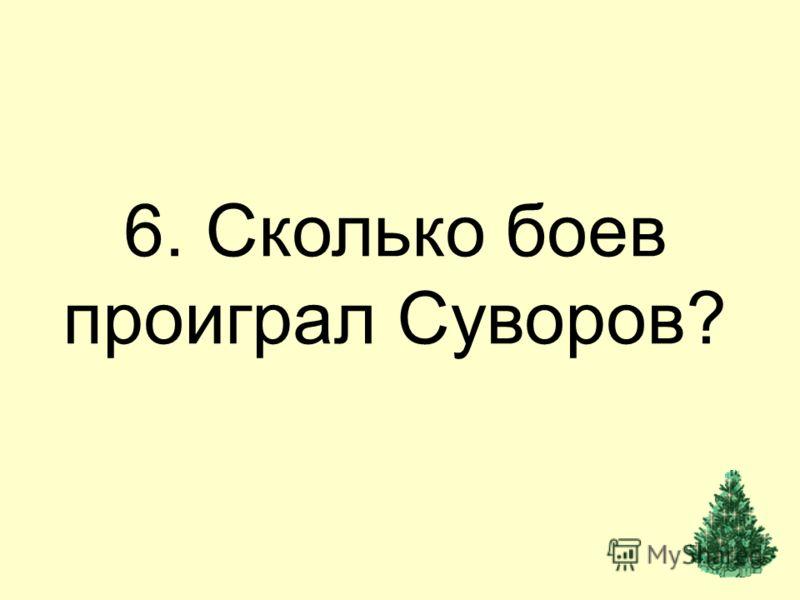 6. Сколько боев проиграл Суворов?