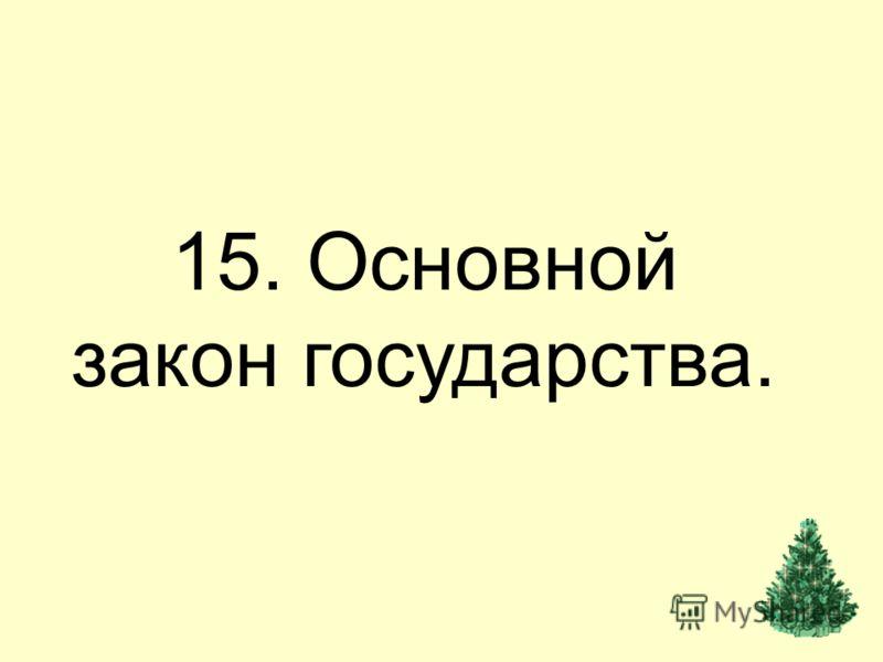 15. Основной закон государства.