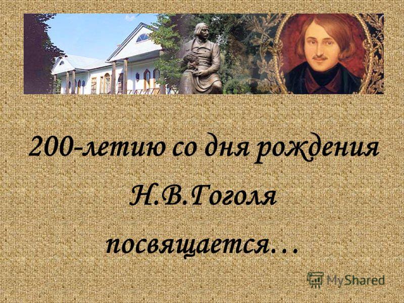 200-летию со дня рождения Н.В.Гоголя посвящается…