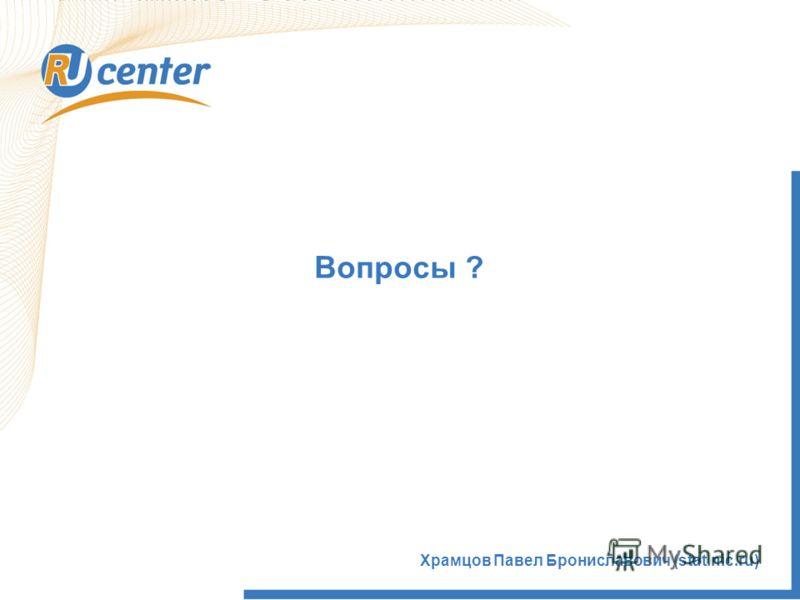 Храмцов Павел Брониславович (stat.nic.ru) Вопросы ? Не делегированы продажа РБК highway