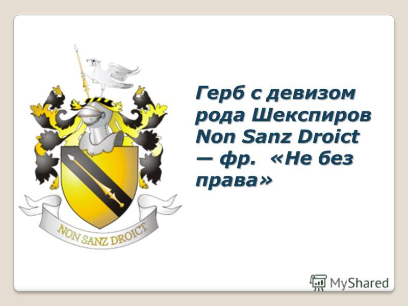 Герб с девизом рода Шекспиров Non Sanz Droict фр. «Не без права»