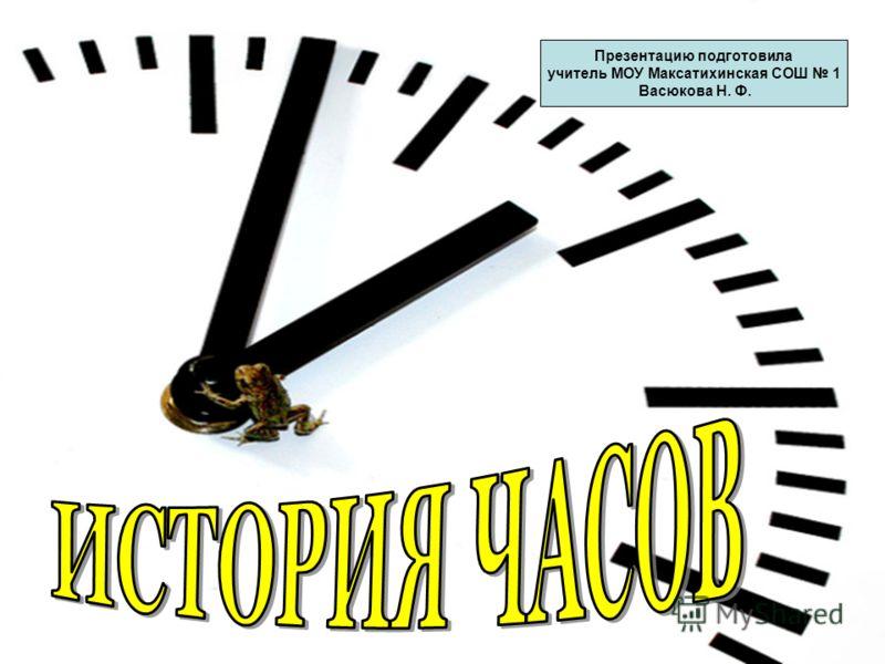 Презентацию подготовила учитель МОУ Максатихинская СОШ 1 Васюкова Н. Ф.