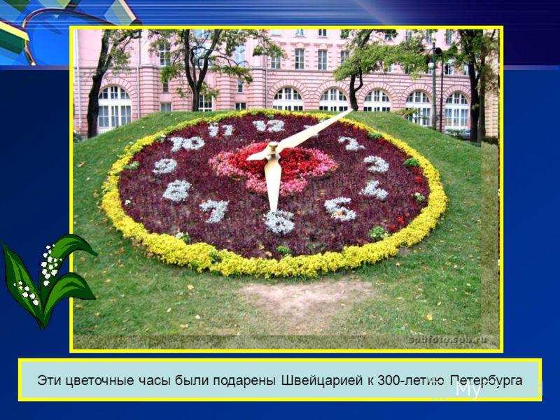 Эти цветочные часы были подарены Швейцарией к 300-летию Петербурга