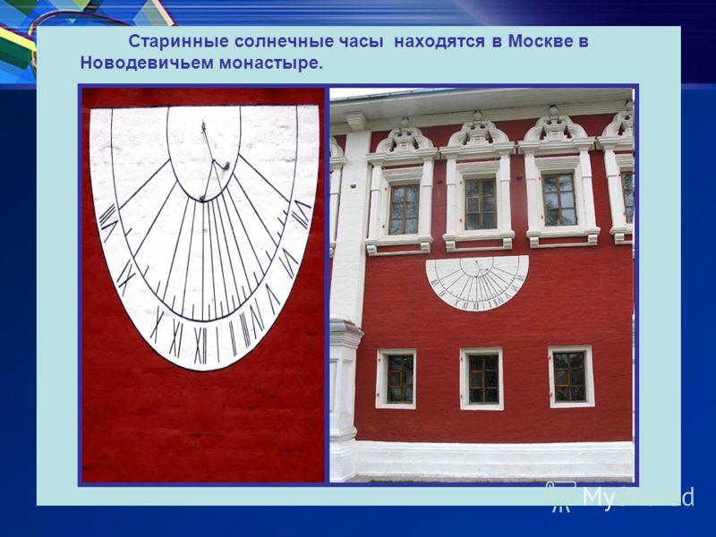 Старинные солнечные часы находятся в Москве в Новодевичьем монастыре.