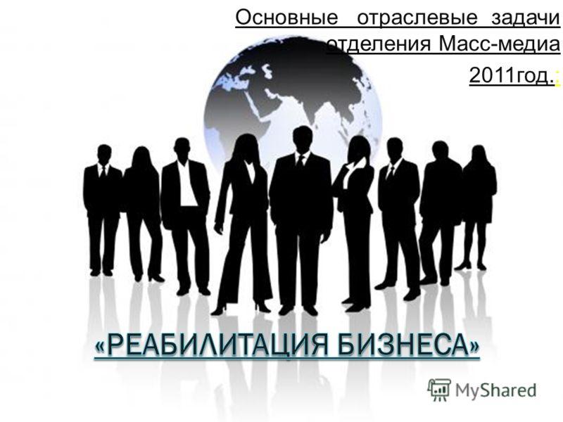 Основные отраслевые задачи отделения Масс-медиа 2011год.: