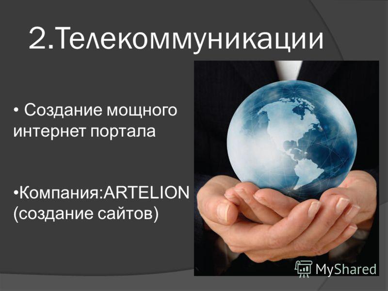 2.Телекоммуникации Создание мощного интернет портала Компания:ARTELION (создание сайтов)
