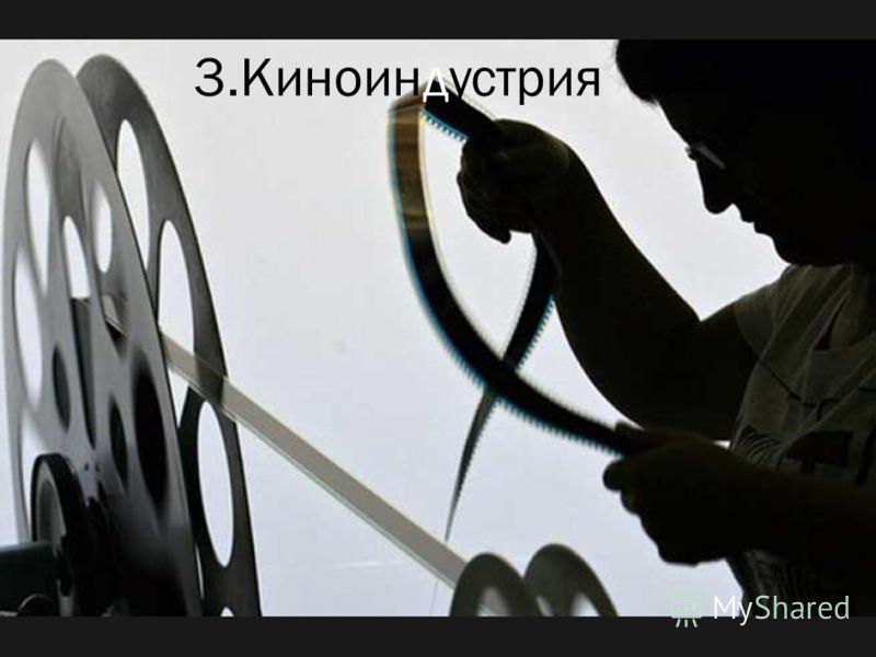 3.Киноиндустрия