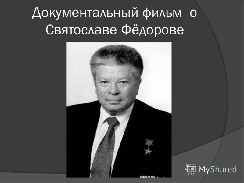 Документальный фильм о Святославе Фёдорове