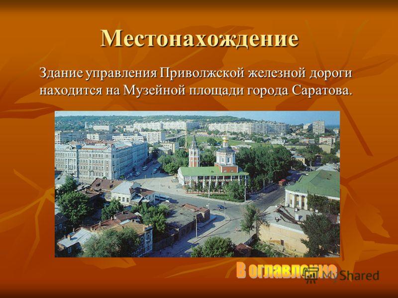 Местонахождение Здание управления Приволжской железной дороги находится на Музейной площади города Саратова.