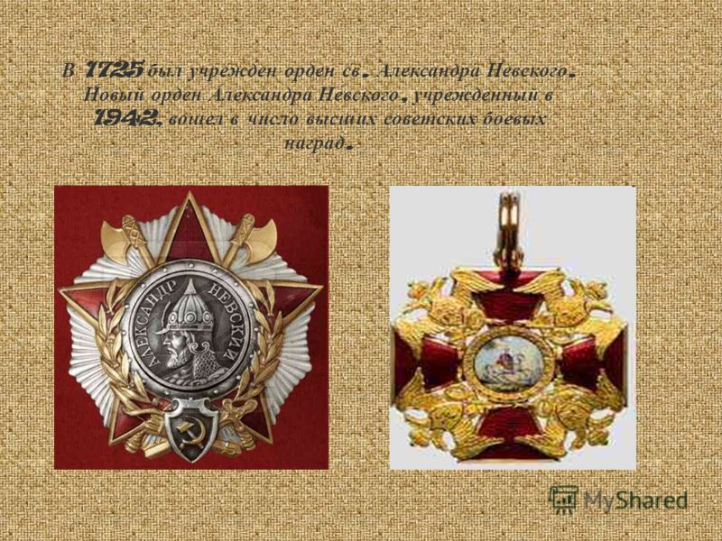 В 1725 был учрежден орден св. Александра Невского. Новый орден Александра Невского, учрежденный в 1942, вошел в число высших советских боевых наград.